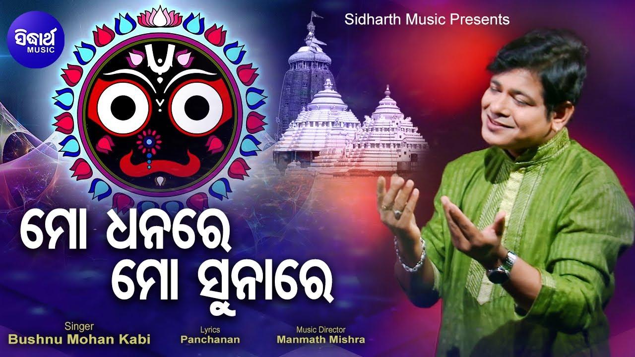 Mo Dhanare Mo Sunare - Odia Bhajan Songs