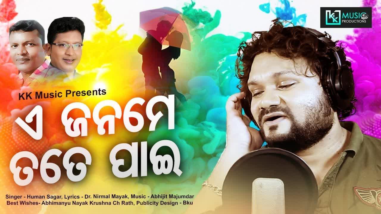 E Janame Tote Pai (Humane Sagar 2021 Songs)