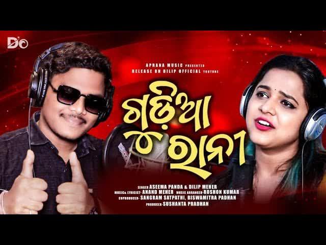 Gudia Rani (Asima Panda) New Sambalpuri Song