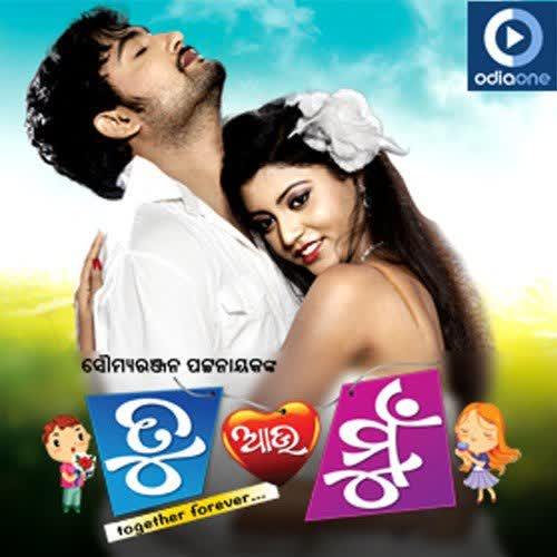 Batare Chalile Chaliba - Title Song (Debitosh Acharya, Kumar Bapi, Sailabhama Mohapatra)
