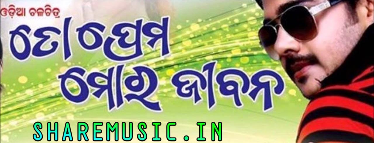 To Prema Mora Jibana Title (Ira Mohanty, Kumar Bapi)