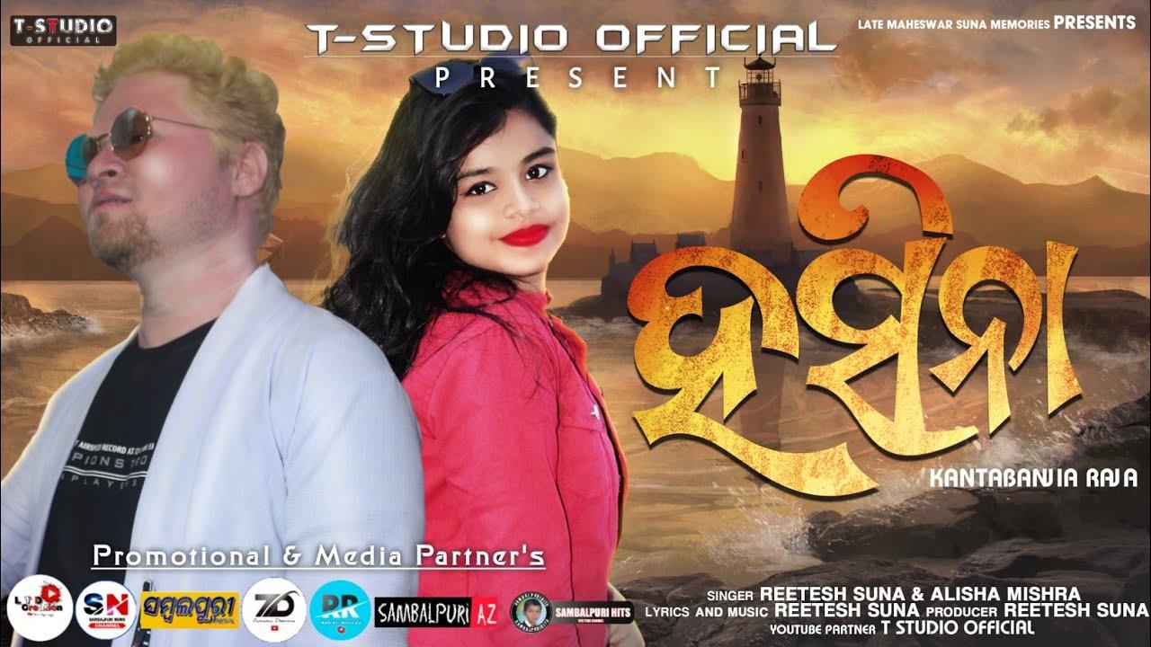 Haseena (Alisha Mishra, Reetesh Suna) Sambalpuri Song