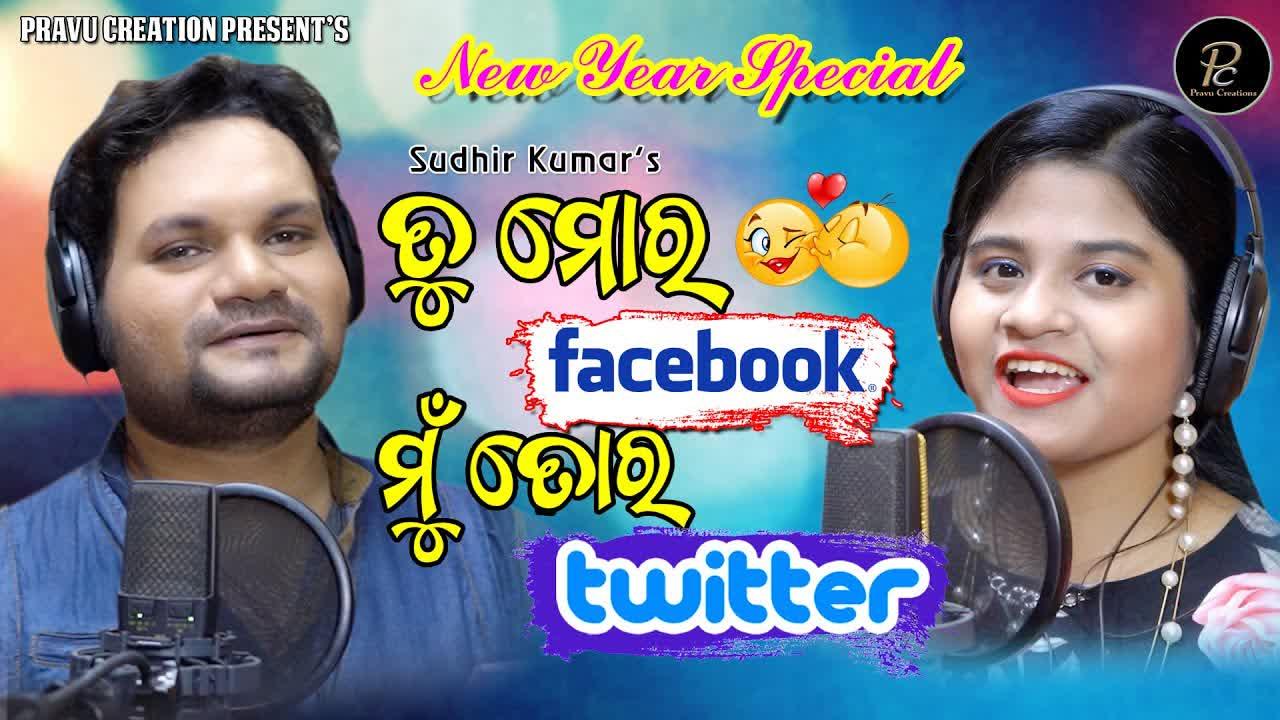 Tu Mo Facebook (Humane Sagar, Pooja Pratyusha)