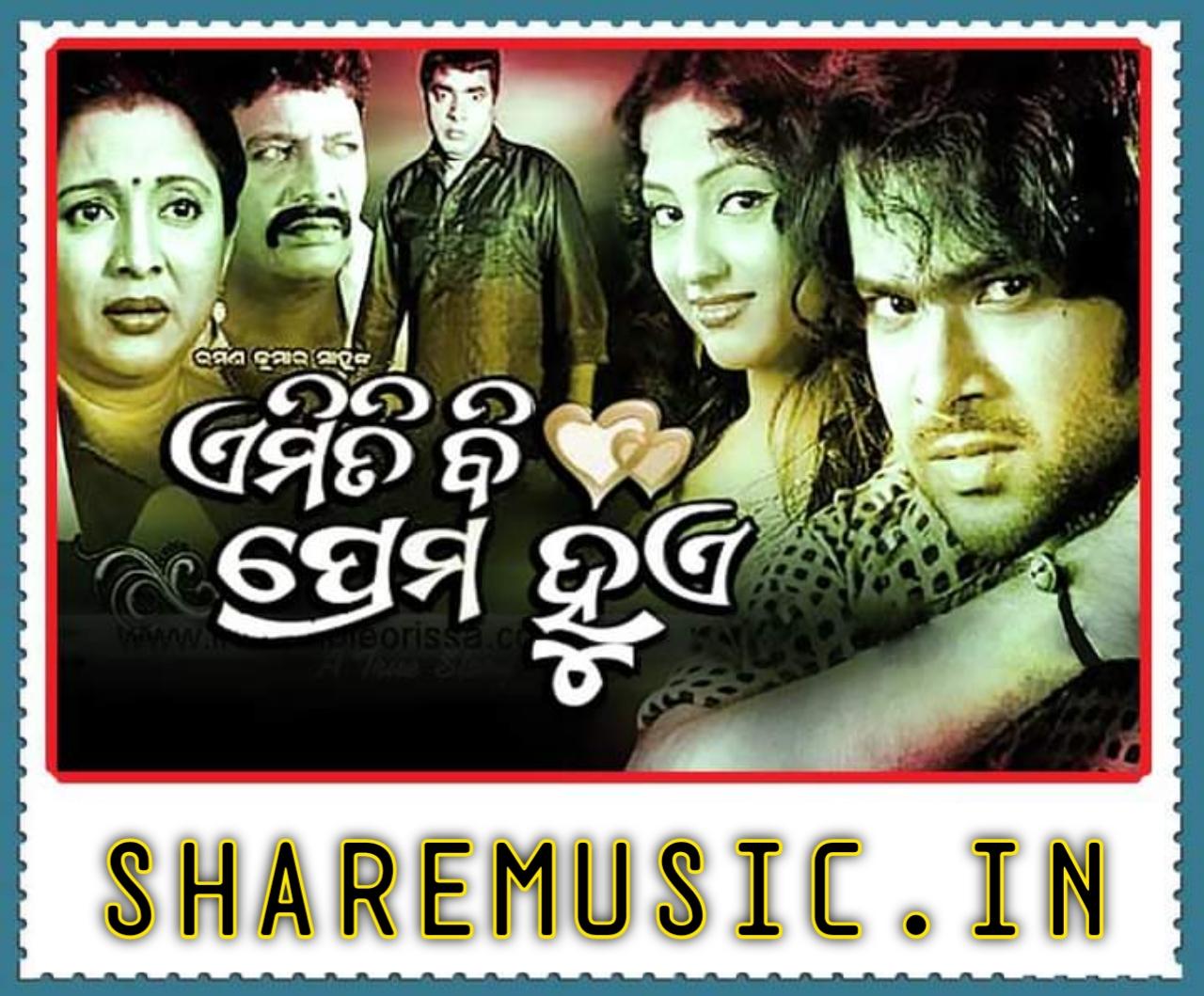 Emiti Bi Prema Hue (Odia Film Title Song)