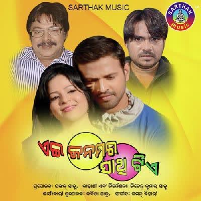 Jay Jay Sai Bolo (Gagan Bihari)