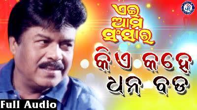 Kiye Kahe Dhana Bada (Ei Ama Sansara) Surjit