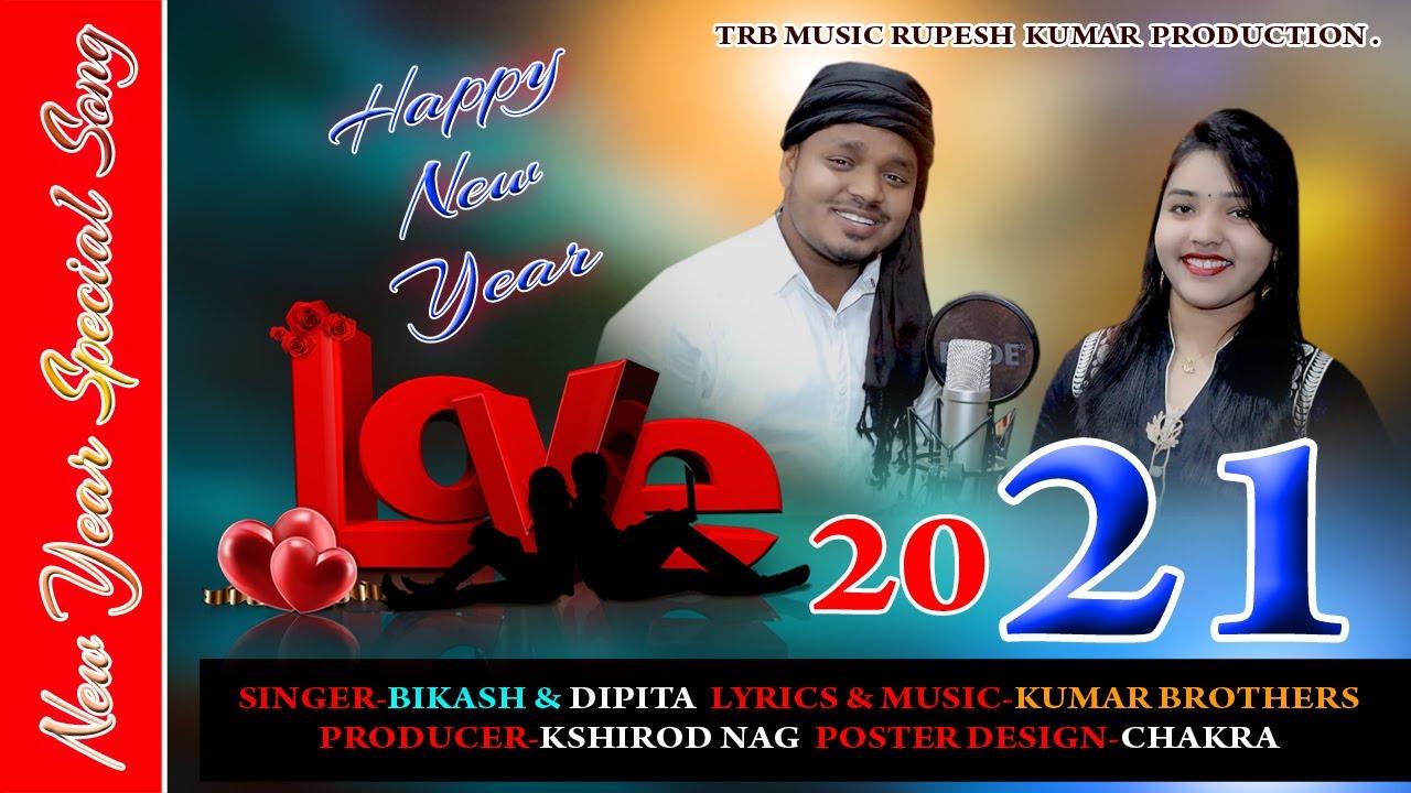 Love 2021 - New Sambalpuri Song (Depita Swain, Bikash)
