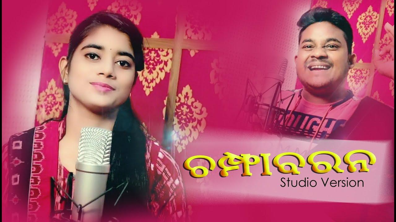 Champa Barana - Sambalpuri Song 2021 (Tapaswini Das, Sudam)