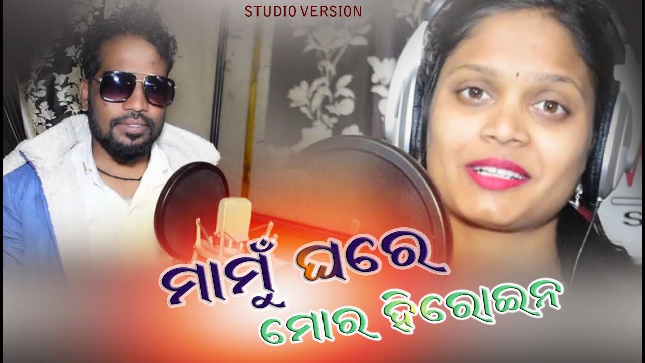 Mamu Ghare Mor Heroine (Prakash Jal)