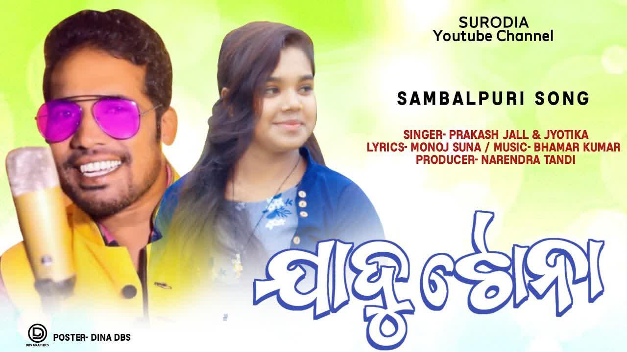 Jadu Tona - Sambalpuri Song (Prakash Jal)
