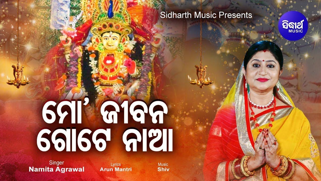Mo Jibana Gote Naa (Namita Agrawal)