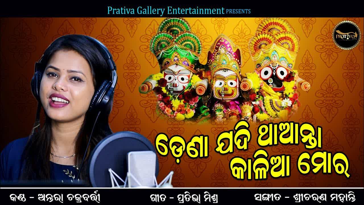 Dena Jadi Thaantare Kalia Mora (Antara Chakraborty)