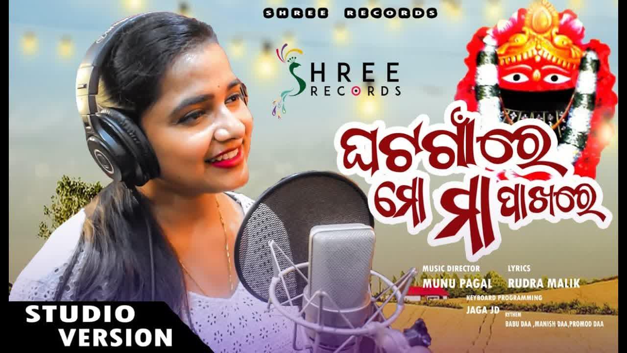 Ghatagaon Re Mo Maa Pakhare (Asima Panda)