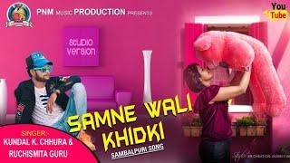SAMNE WALI KHIDKI - SAMBALPURI SONG (KUNDAL K CHHURA)