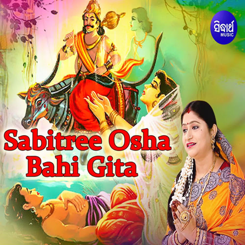 Sabitri Osha Bahi Gita (Namita Agrawal)
