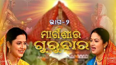 Margasira Gurubar (Episode - 02) Laxmi Puran (Aseema Panda, Manasi Patra)