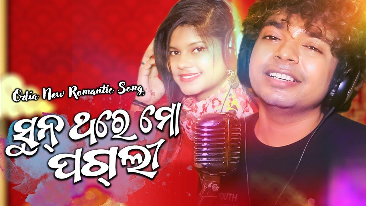 Sun Thare Mo Pagli (Mantu Chhuria, Mamali)