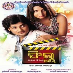 Om Sai Ram - Female Version (Film)