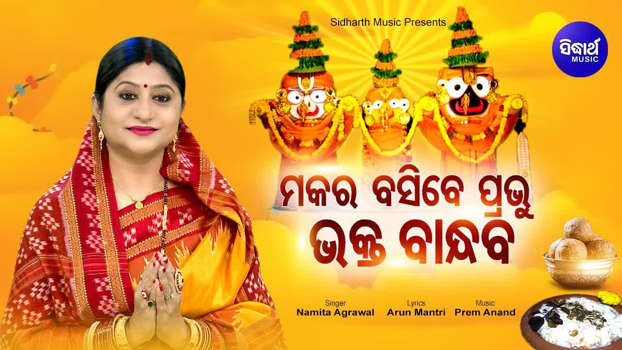 Makara Basibe Prabhu Bhakta Bandhaba (Namita Agrawal)