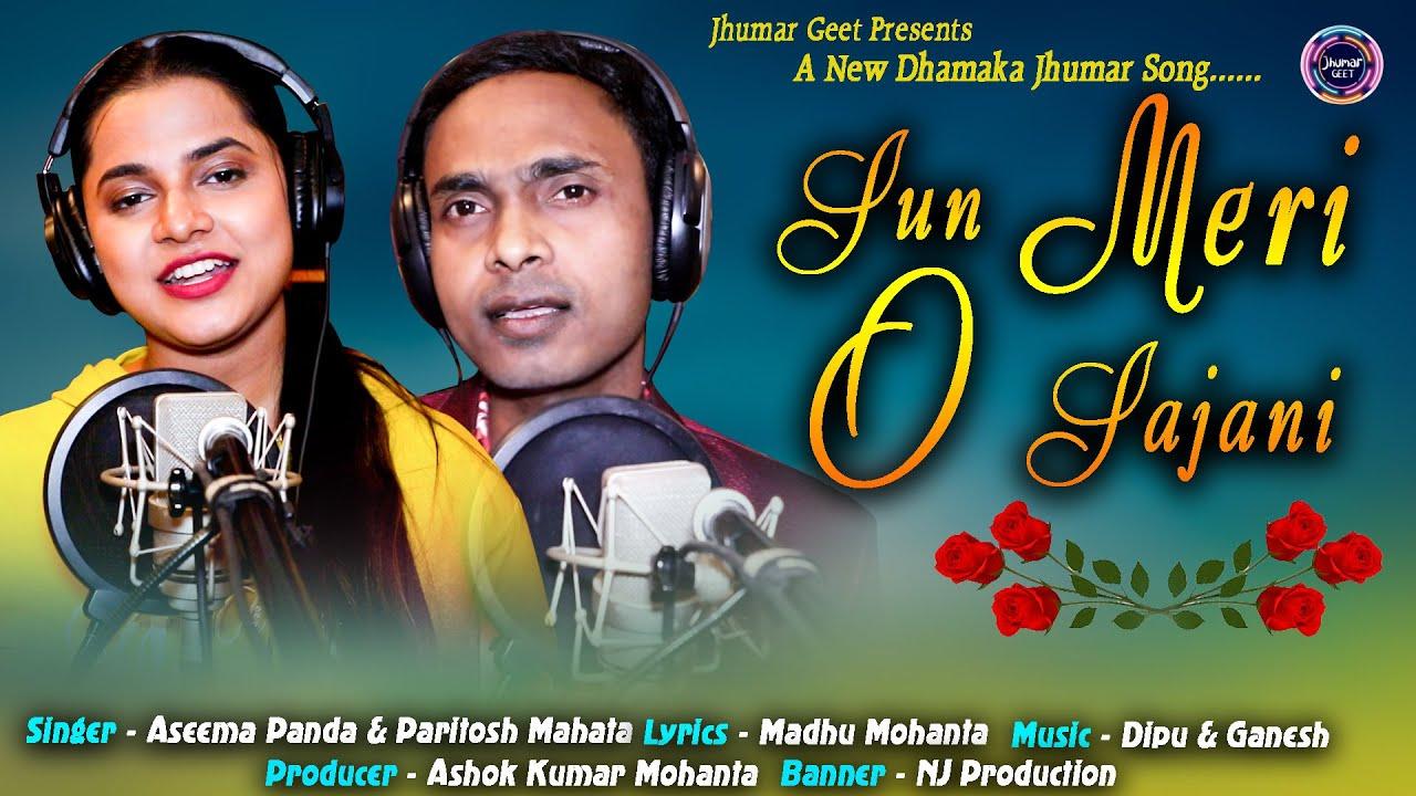 Sun Meri o Sajani - Jhumar Song (Asima Panda, Paritosh Mahata)