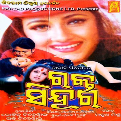 Nian Re Aji Lagichi Nian (Sunidhi Chauhan)