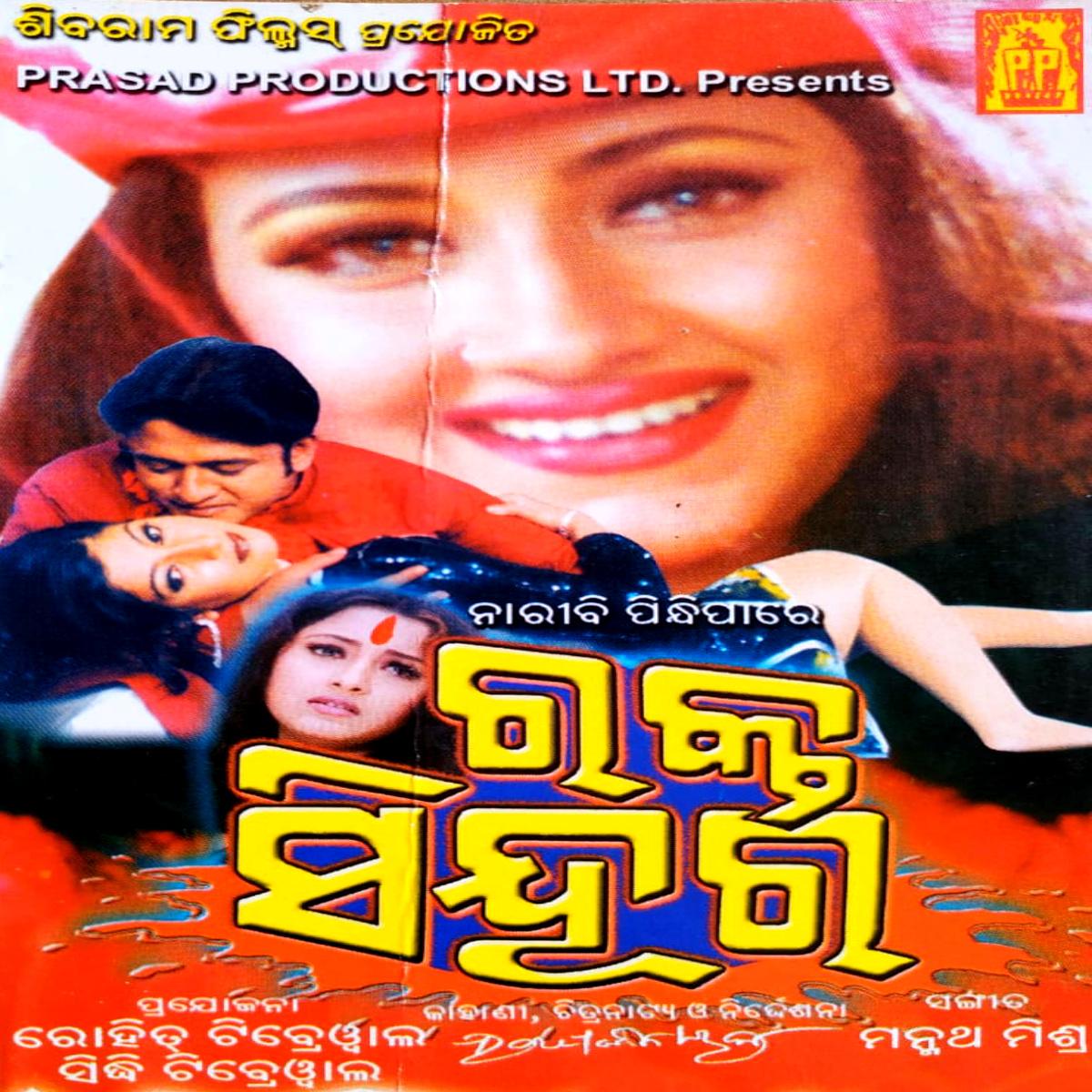 Kacha Aaina Kacha Ghara - Title Song (Anuradha Paudwal)