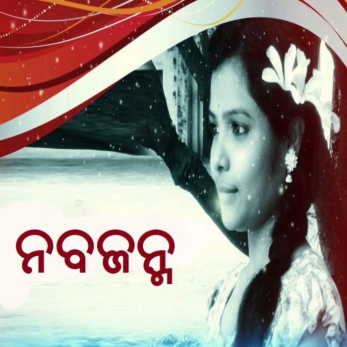Sabu Thiru Banchita Kari (Raghunath Panigrahi)