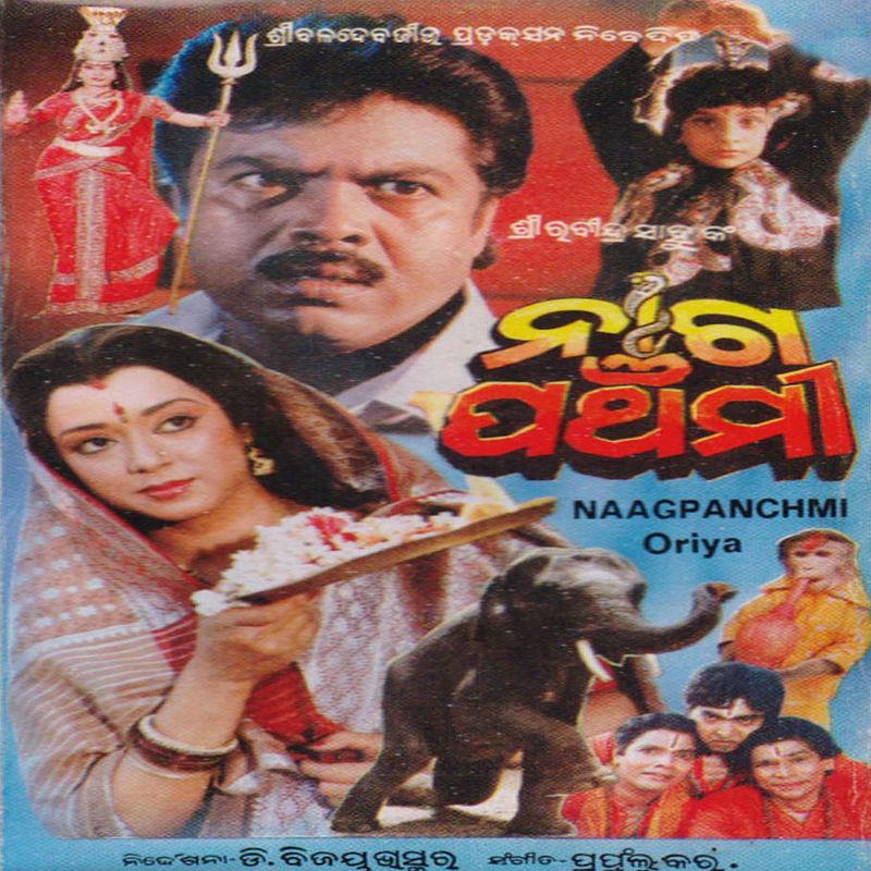 Chal Mora Hathi (Geeta Das)