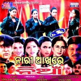 Aei Sindura Aji Kahin Lage Sundara (Ira Mohanty, Shakti Mishra)