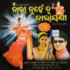 Aakhi Tora Nila Sagara Otha Tora Banshi (Kumar Bapi)