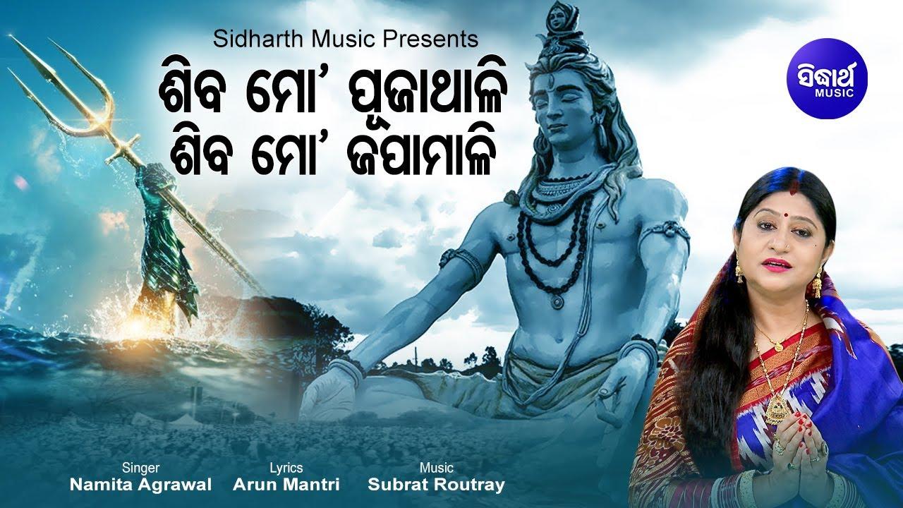Shiva Mo Puja Thali Shiva Mo Japa Mali (Namita Agarwal)