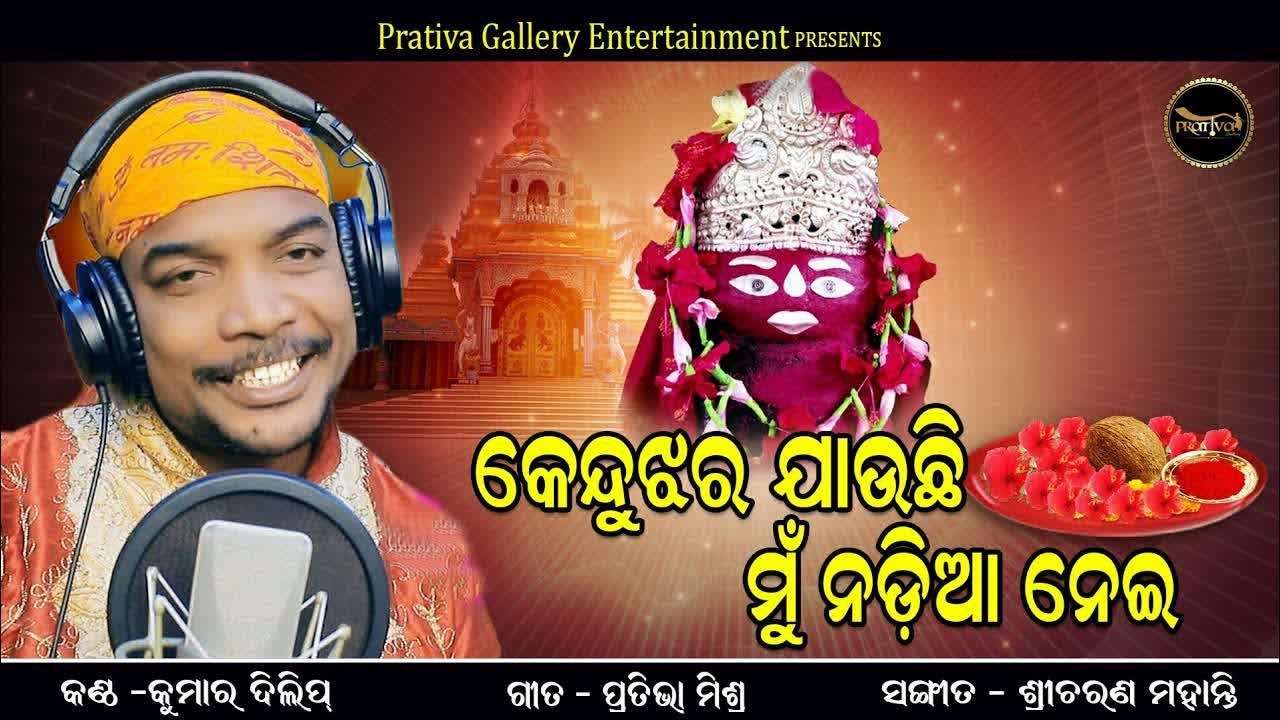 Kendujhar Jauchi Mun Nadia Nei (Dillip Kumar)
