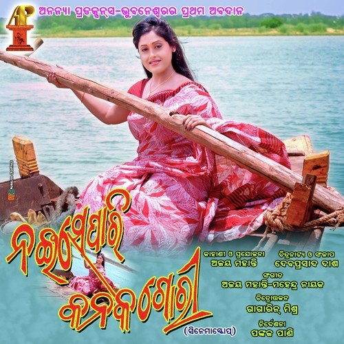 Radha Madhaba Ghena Pranati Mora Rai Mohana Suna Guhari Mora (Trupti Das)