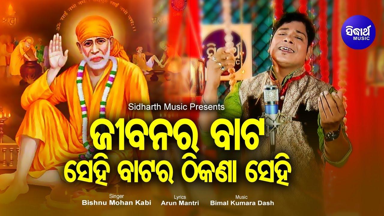 Jibanara Bata Sehi Batara Thikana Sehi (Bishnu Mohan Kabi)