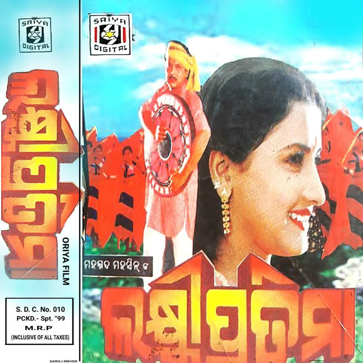 Kala Meghi - Kand Nare Kand Nare Banara Sari (Lakshmi Pratima)