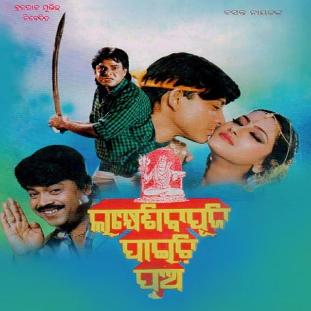 Mo Ganja Pasichhi To Bhadi Re Taku Jaldi Jaldi De Kadhi Re (Gita Das, Srikant Das)