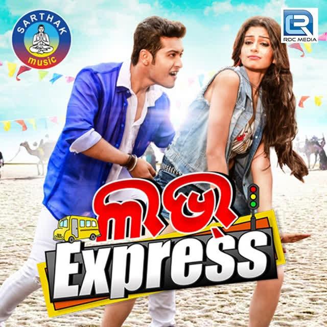 Hai Baby Doll Suna Gudia Gadilare Love Express (Humane Sagar, Nibedita)