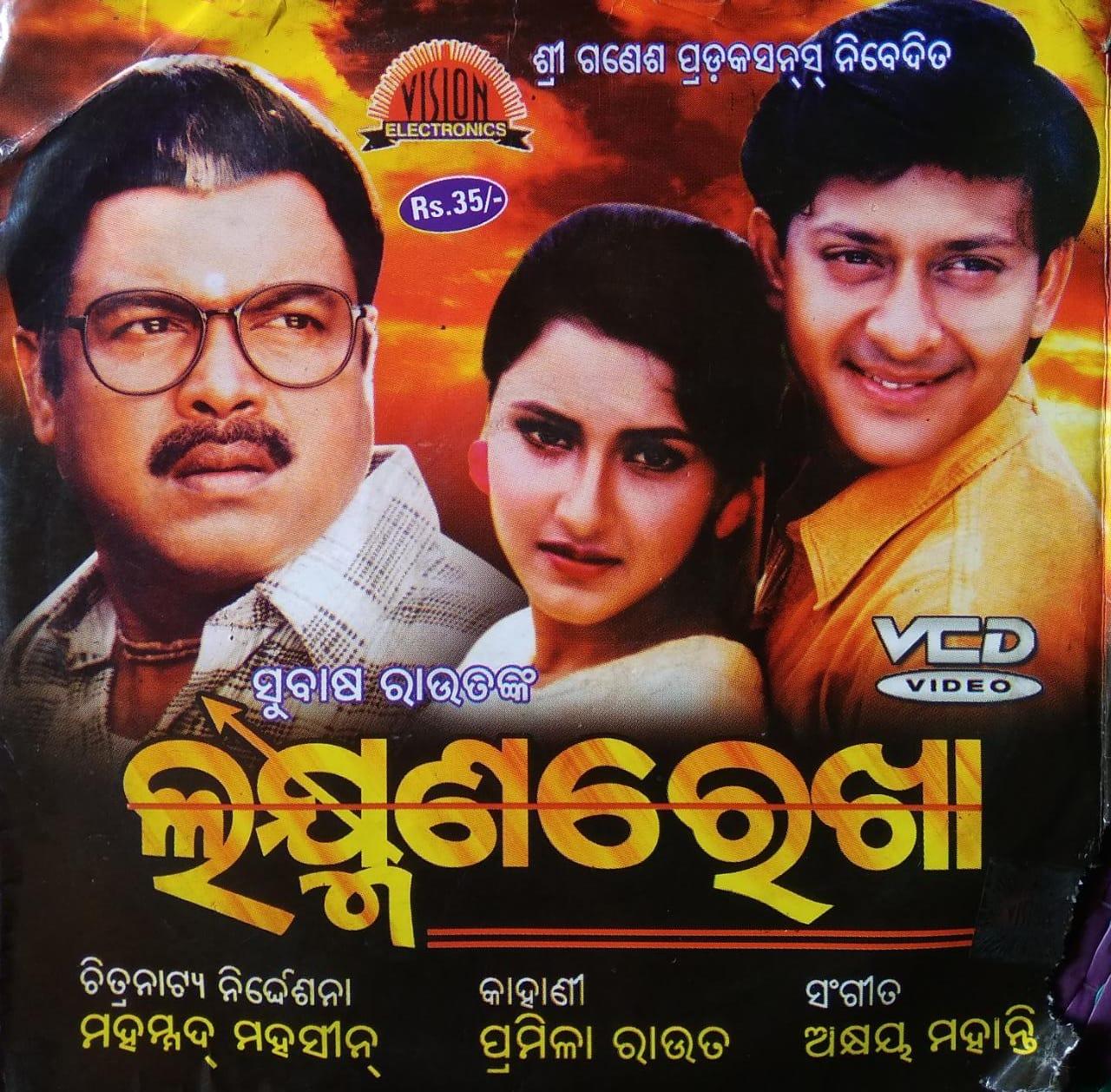 Ta Pain Nahin Kahara Sneha (Kavita Krishnamurthy)