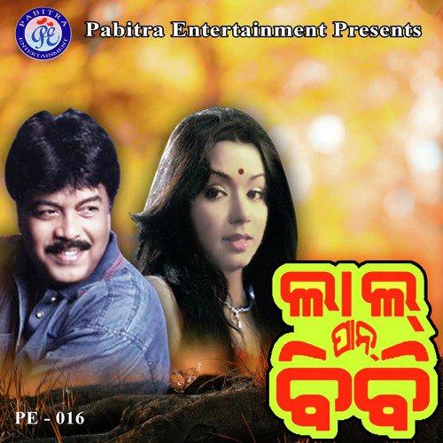 Naila Upare Daila (Trupti Das)