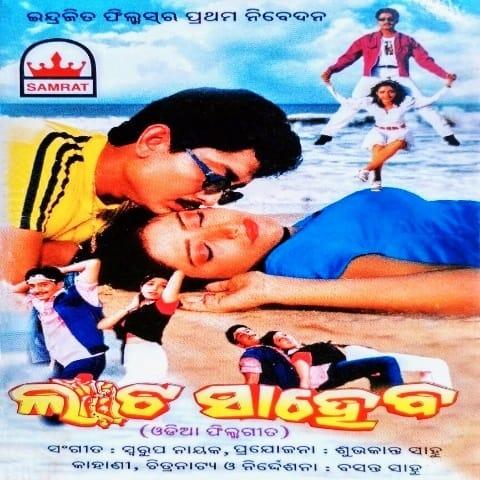 Ae Ghara Thiba (Subash Das, Kasturi)