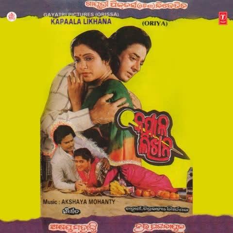 Aaji Khusire Hebi Mun Pagala (Suresh Wadkar, Sudesh Bhosle, Sadhana Sargam, Kavita Krishnamurthy)