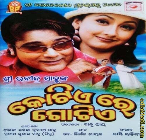 Dhap Bajao Thare Dhap Bajao (Kotiere Gotie)
