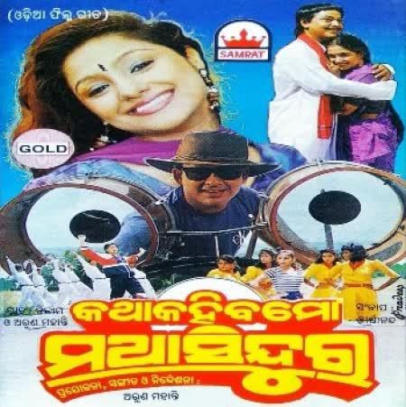 Barsa Ra Maja (Kumar Kancha, Trupti Das)