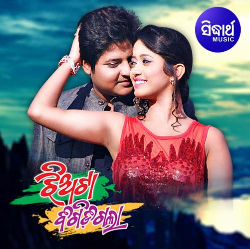 Chal Ame Gachhare Chadiba Mu Chagali Tu Chagala (Satyajit Pradhan)