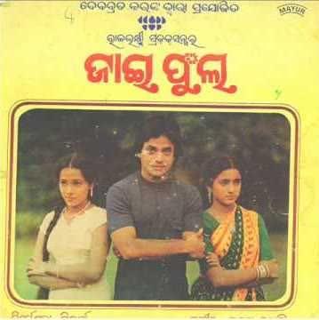 Nishibijane (Akshaya Mohanty)