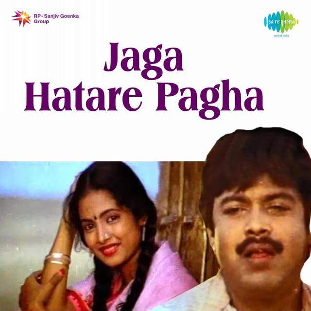 Jaga Hatey Pagha Achhi (Anuradha, Akshaya Mohanty)