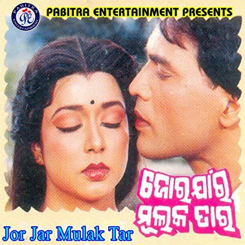 Are Nachei Nachei Haule Haule (Kavita Krishnamurthy, Akshaya Mohanty)