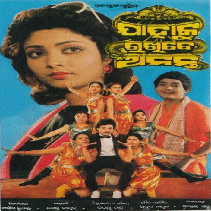 A B C D E (Trupti Das, Debasis Mohapatra, Manohar Udhas)
