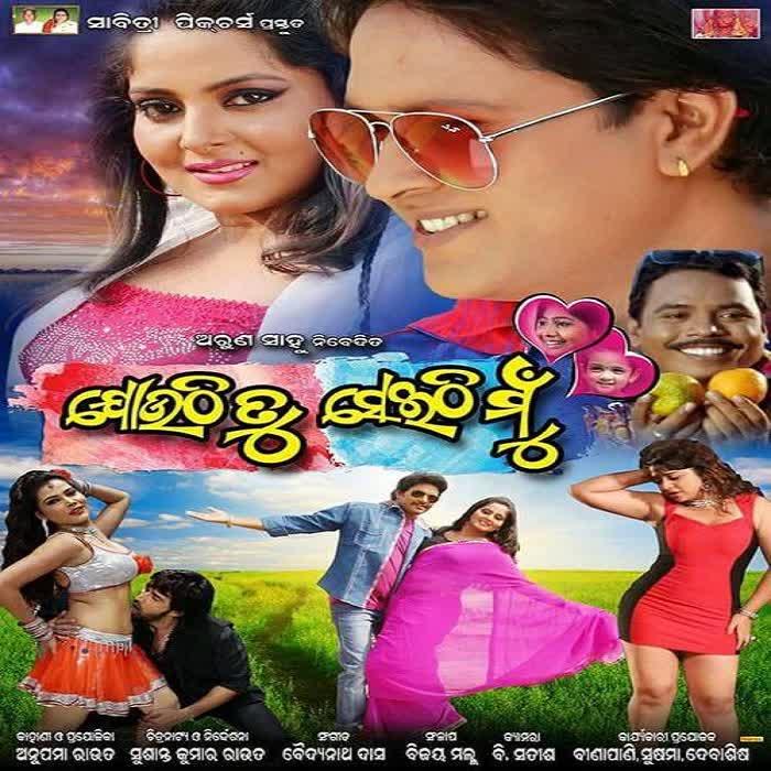 Jouthi Tu Seithi Mu - Title Song (Udit Narayan, Pamela Jain)