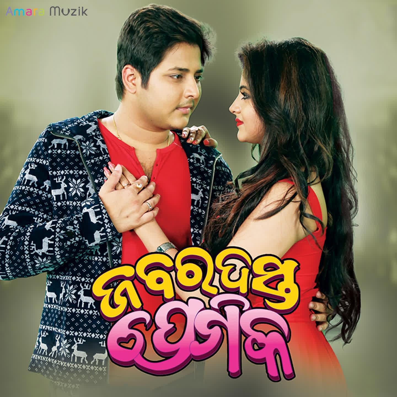 Jabardast Premika - Title Song (Sourin Bhatt)